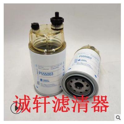 定制工程机械配件发电机组油水分离滤芯滤清器过滤器P551034滤芯