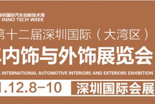 2021第十二届广东深圳国际汽车内饰与外饰展览会