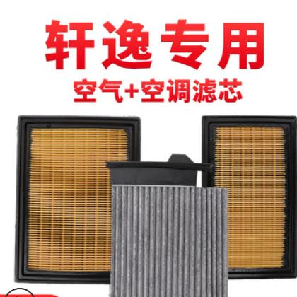 适用于新老天籁轩逸奇骏新阳光骊威逍客骐达空调滤清器格空气滤芯