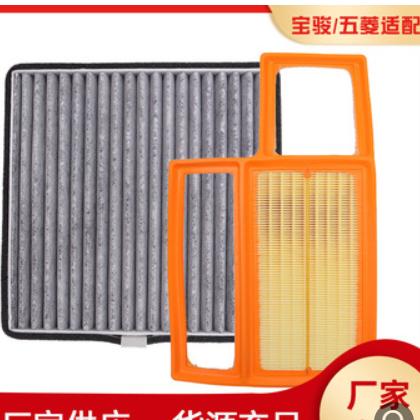 适用于宝骏730空滤空气滤芯五菱宏光全系列空调滤清器格空滤套装