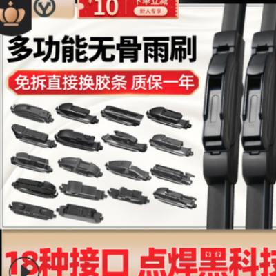 雨刮器 多功能通用型 更换接头 雨刷胶条厂家原装无骨汽车雨刷片