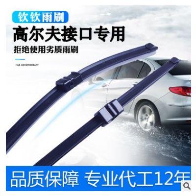厂家供应陆风X2 X5 X6 X8 X7 X9 风尚风华前雨刷片汽车前窗雨刮器