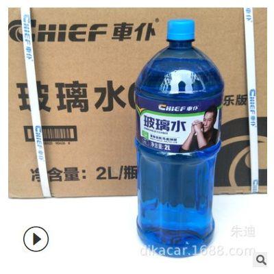 正品车仆汽车玻璃水 玻璃液 冰点0度 12瓶/箱 不防冻玻璃水 2L/瓶