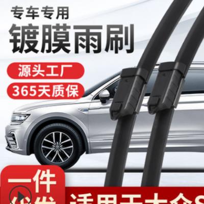 无骨多功能硅胶镀膜雨刷雨刮器适用于奥迪专车专用雨刷现货批代发