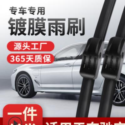 无骨多功能镀膜雨刷雨刮器适用于奔驰宝马专车专用雨刷现货批代发