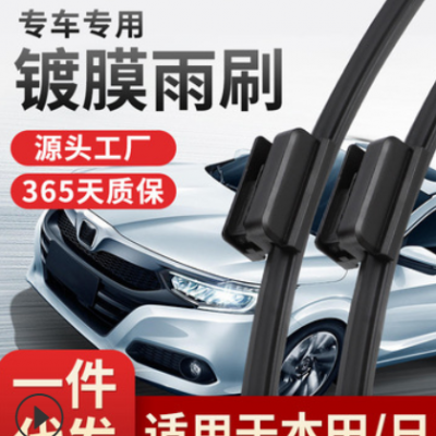 无骨多功能硅胶镀膜雨刷雨刮器适用于本田专车专用雨刷现货批代发