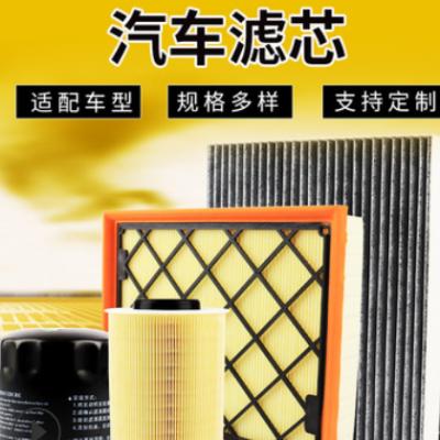 空气空调滤芯适用13款福特蒙迪欧1.5T 福特福克斯1.8机油滤清器