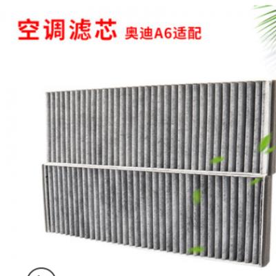 适用于奥迪A6L对装内置空气滤芯空调滤清器空调格带活性炭一对装