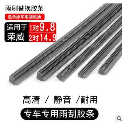 适用荣威RX5/ei6/i5/RX3/8雨刮器E550/950/350/360/750雨刷W5胶条