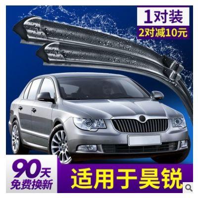 斯柯达昊锐雨刮器原厂原装胶条片09款斯科达汽车用品配件专用雨刷