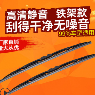 厂家批发 有骨雨刷片 铁架雨刮器 1.0MM厚度骨架 100支送展架