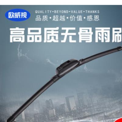 厂家批发 多功能无骨雨刮片 雨刷器 高质量 通用雨刮片定制