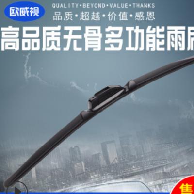 厂家供应 无骨多功能雨刮器 可换卡扣雨刷片 高质量 通用雨刮器