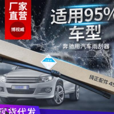 厂家供应奔驰用汽车雨刮器 多功能橡胶雨刮片 专车专用雨刮器批发