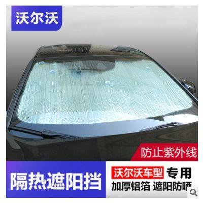 沃尔沃S90 XC60 XC90遮阳挡隔热降温专用避光遮阳板汽车用品改装