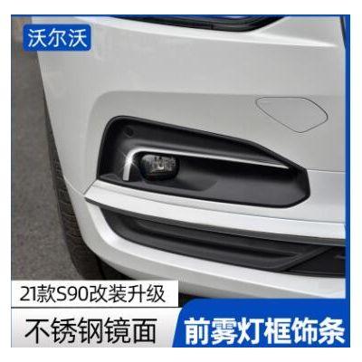 沃尔沃S90前雾灯框饰条 21款S90专用车身前唇装饰条改装汽车用品
