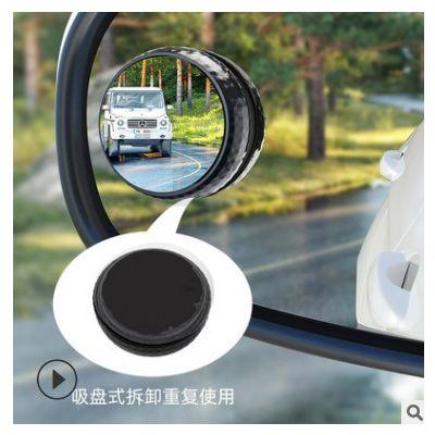 汽车大视野后视镜小圆镜吸盘式面调大圆镜对装360度盲点镜155
