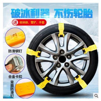 汽车轮胎防滑链越野车小轿车SUV面包车通用型加粗加厚冬季雪地链