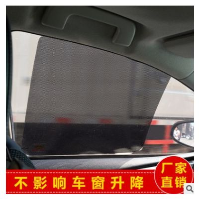 120*60汽车遮阳贴隐私静电贴膜侧窗防晒隔热太阳挡车载侧面遮阳挡