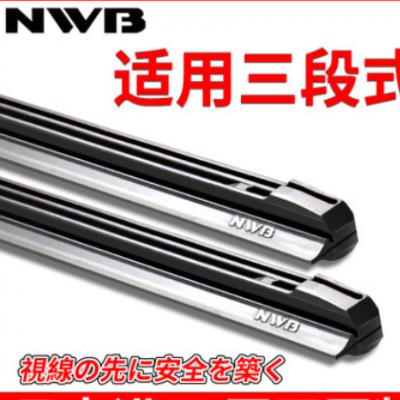 原装日本进口三段式雨刷替换胶条电装金装雨刮器原厂适配胶条