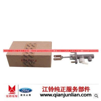 离合器总泵 江西五十铃 迪马 瑞迈 DMAX MUX RM