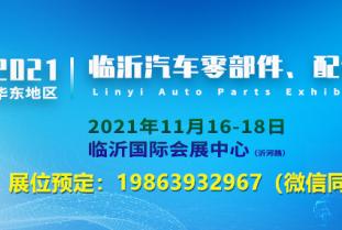 2021中国(临沂)汽车零部件、配件展览会 邀请函