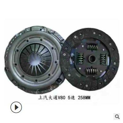 适用于上汽大通V80 5速汽车离合器片离合器压盘 直径258MM摩擦片